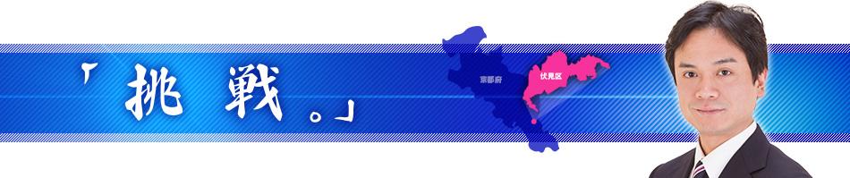 京都府議会議員 かみくら きよゆき公式ホームページ「「挑戦。」」:かみくらきよゆきの顔