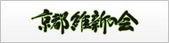 維新の党 京都府総支部